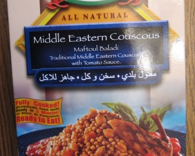 ziyad middle eastern couscous maftoul baladi